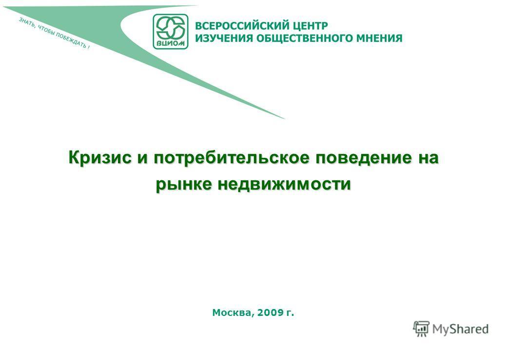 Москва, 2009 г. Кризис и потребительское поведение на рынке недвижимости