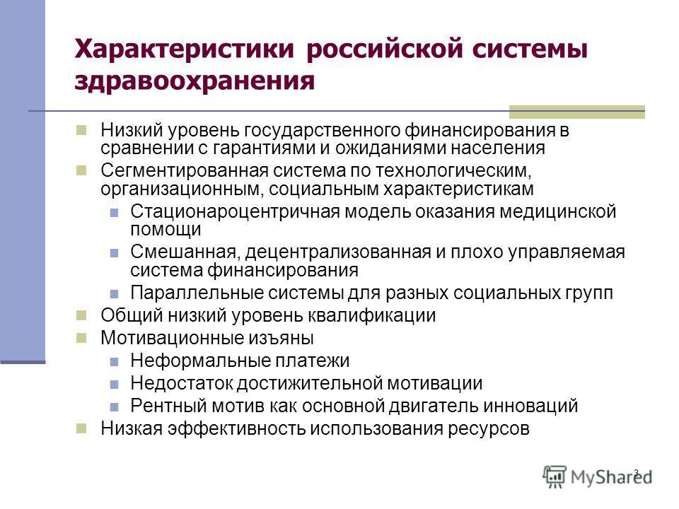 3 Характеристики российской системы здравоохранения Низкий уровень государственного финансирования в сравнении с гарантиями и ожиданиями населения Сегментированная система по технологическим, организационным, социальным характеристикам Стационароцент