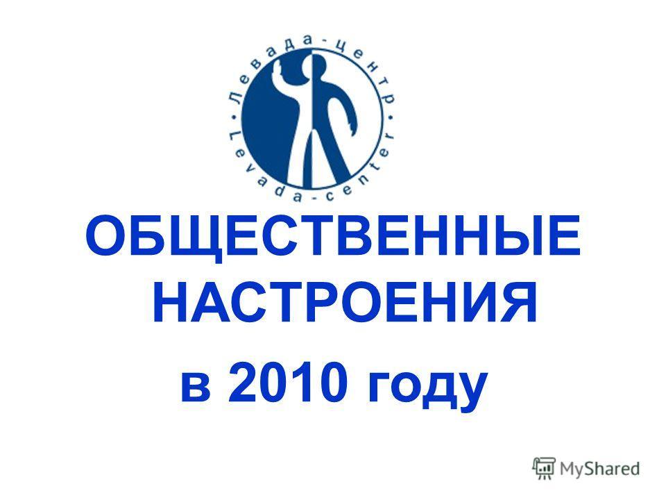ОБЩЕСТВЕННЫЕ НАСТРОЕНИЯ в 2010 году