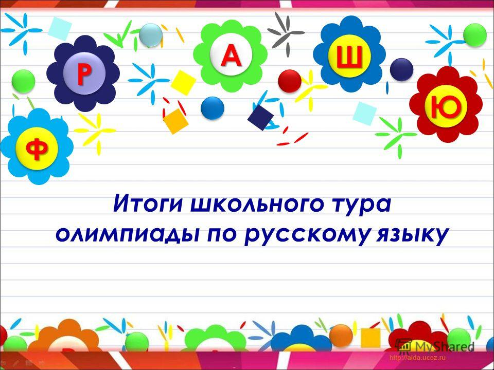 АА РР ЮЮ ШШ ФФ Итоги школьного тура олимпиады по русскому языку