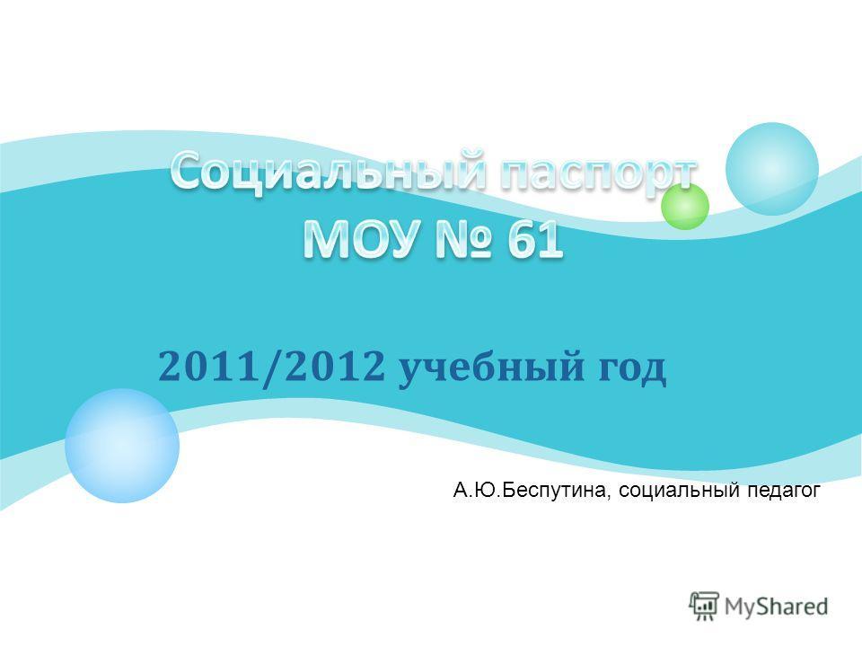 2011/2012 учебный год А.Ю.Беспутина, социальный педагог