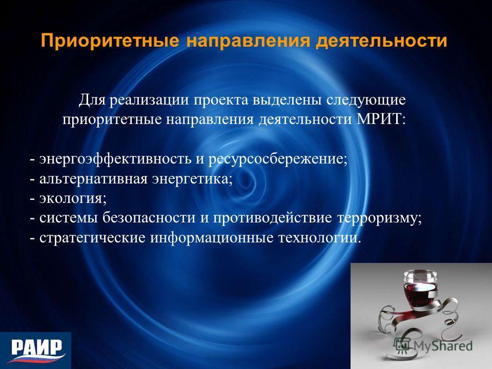 Для реализации проекта выделены следующие приоритетные направления деятельности МРИТ: - энергоэффективность и ресурсосбережение; - альтернативная энергетика; - экология; - системы безопасности и противодействие терроризму; - стратегические информацио