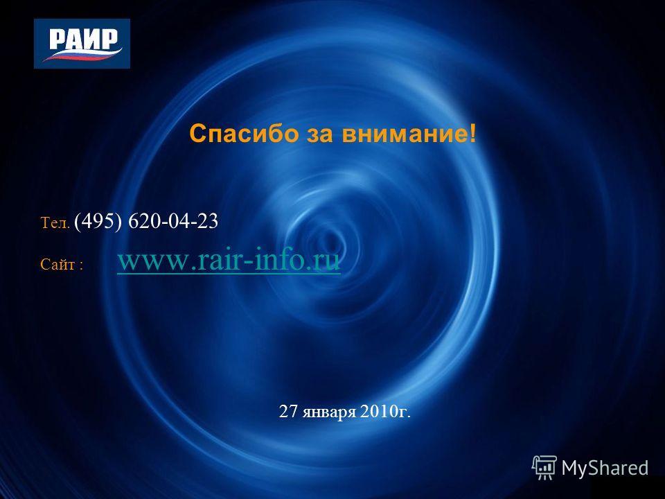 Спасибо за внимание! Тел. (495) 620-04-23 Сайт : www.rair-info.ru www.rair-info.ru 27 января 2010г.
