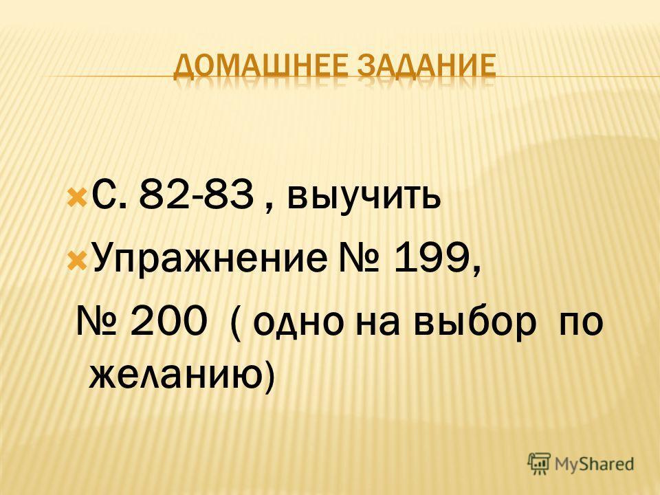 С. 82-83, выучить Упражнение 199, 200 ( одно на выбор по желанию )