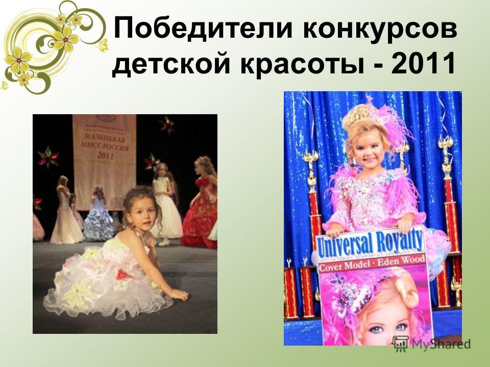 Победители конкурсов детской красоты - 2011