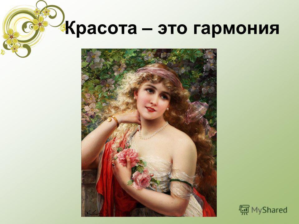 Красота – это гармония