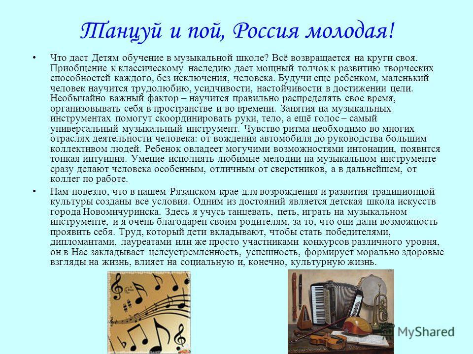 Танцуй и пой, Россия молодая! Что даст Детям обучение в музыкальной школе? Всё возвращается на круги своя. Приобщение к классическому наследию дает мощный толчок к развитию творческих способностей каждого, без исключения, человека. Будучи еще ребенко
