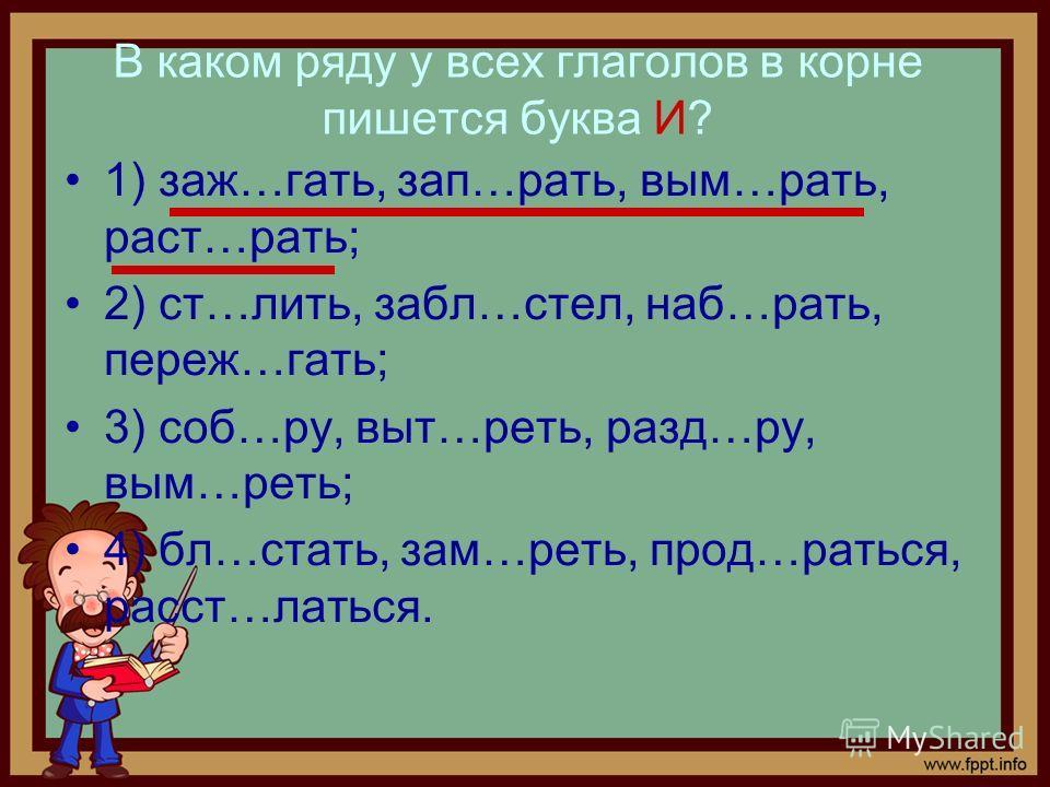 В каком ряду у всех глаголов в корне пишется буква И? 1) заж…гать, зап…рать, вым…рать, раст…рать; 2) ст…лить, забл…стел, наб…рать, переж…гать; 3) соб…ру, выт…реть, разд…ру, вым…реть; 4) бл…стать, зам…реть, прод…раться, расст…латься.