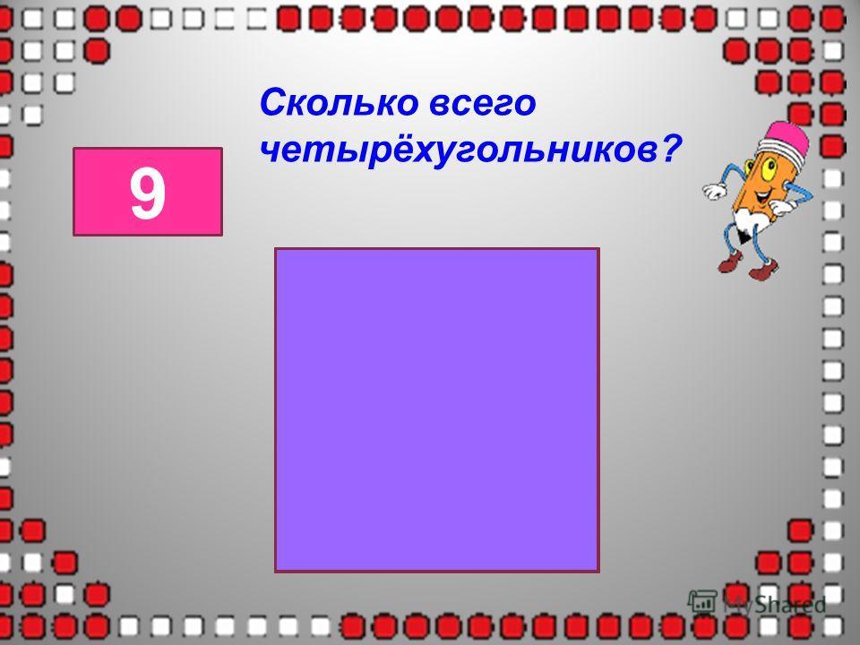 9 Сколько всего четырёхугольников?