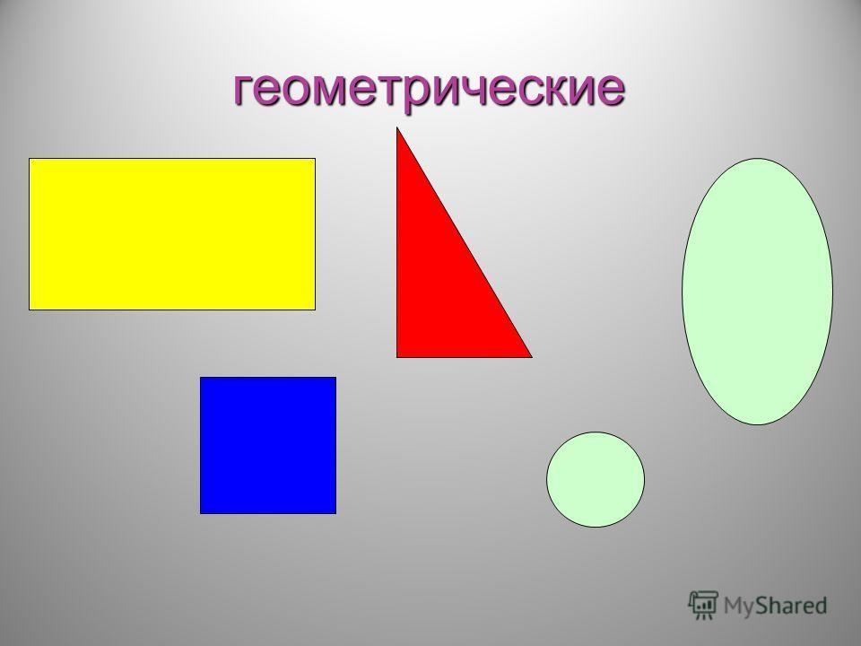 геометрические