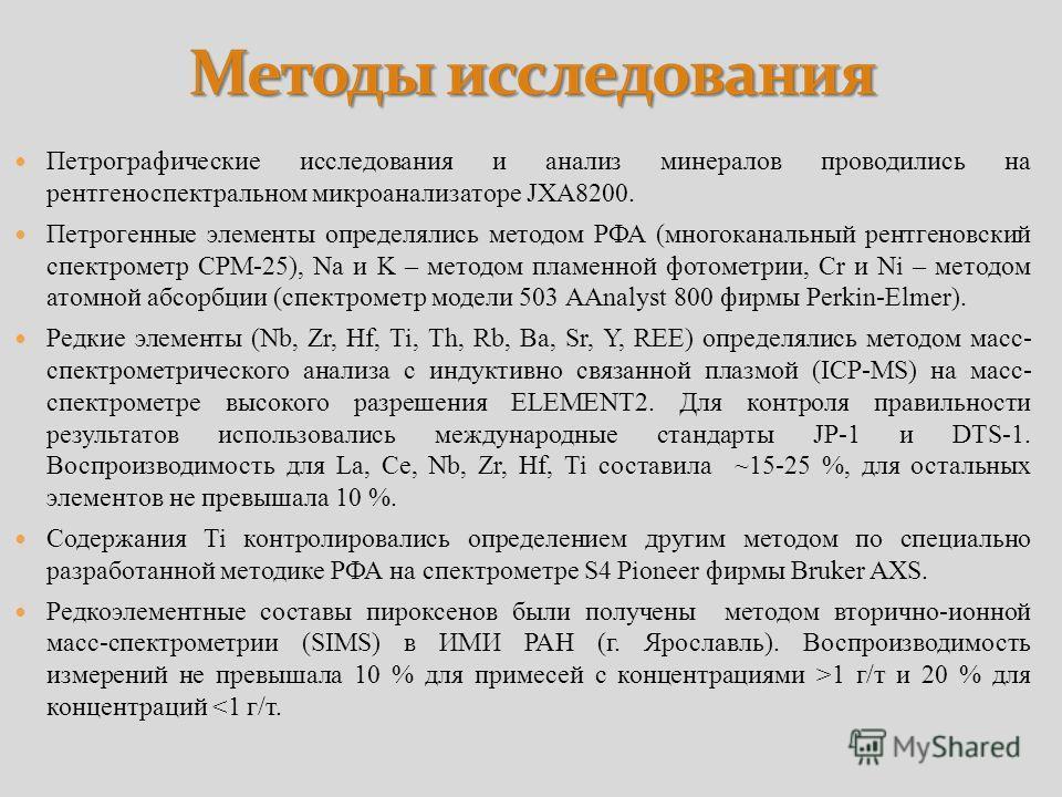 Петрографические исследования и анализ минералов проводились на рентгеноспектральном микроанализаторе JXA8200. Петрогенные элементы определялись методом РФА (многоканальный рентгеновский спектрометр СРМ-25), Na и K – методом пламенной фотометрии, Cr