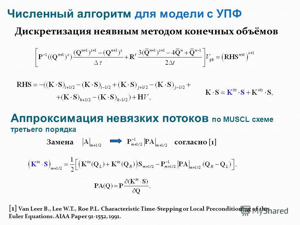 Дискретизация неявным методом конечных объёмов Аппроксимация невязких потоков по MUSCL схеме третьего порядка [1] Van Leer B., Lee W.T., Roe P.L. Characteristic Time-Stepping or Local Preconditioning of the Euler Equations. AIAA Paper 91-1552, 1991.