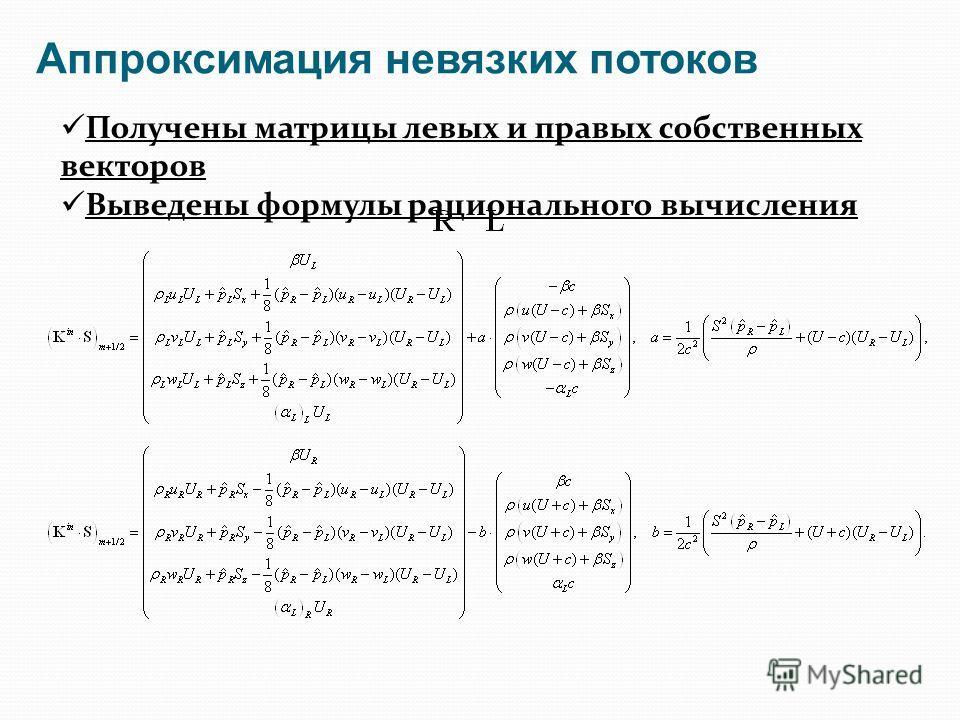 Аппроксимация невязких потоков Получены матрицы левых и правых собственных векторов Выведены формулы рационального вычисления