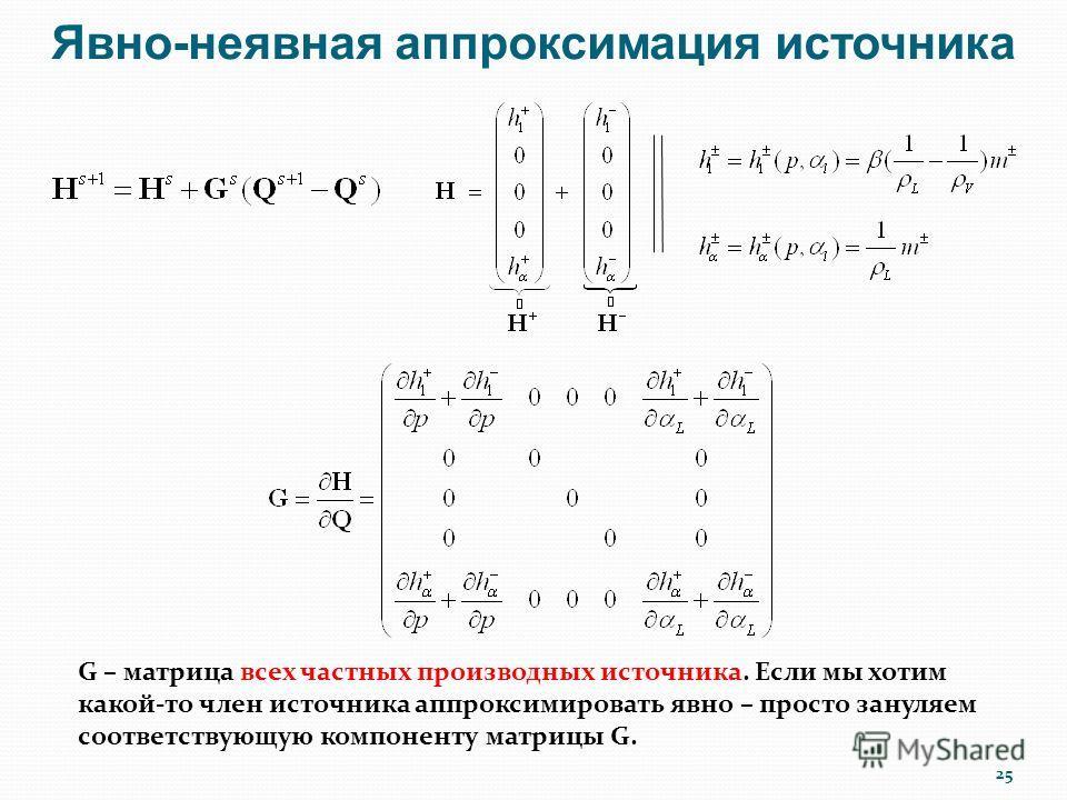Явно-неявная аппроксимация источника 25 G – матрица всех частных производных источника. Если мы хотим какой-то член источника аппроксимировать явно – просто зануляем соответствующую компоненту матрицы G.