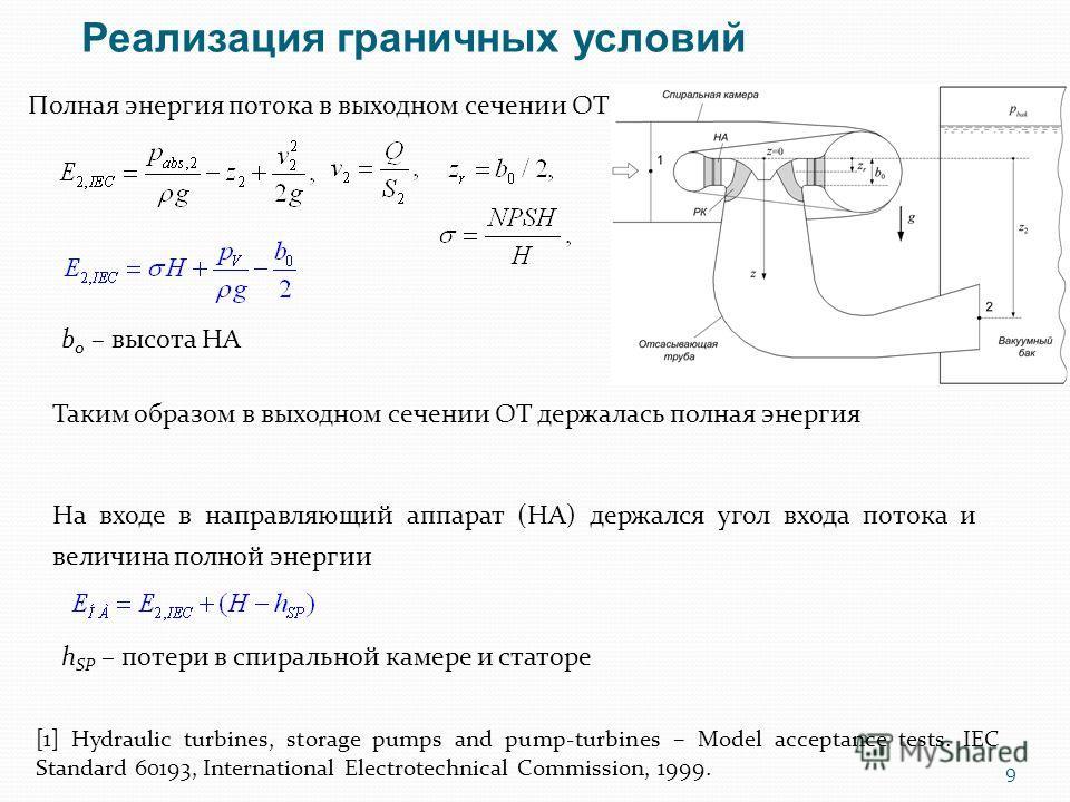 9 Реализация граничных условий Полная энергия потока в выходном сечении ОТ На входе в направляющий аппарат (НА) держался угол входа потока и величина полной энергии h SP – потери в спиральной камере и статоре b 0 – высота НА Таким образом в выходном