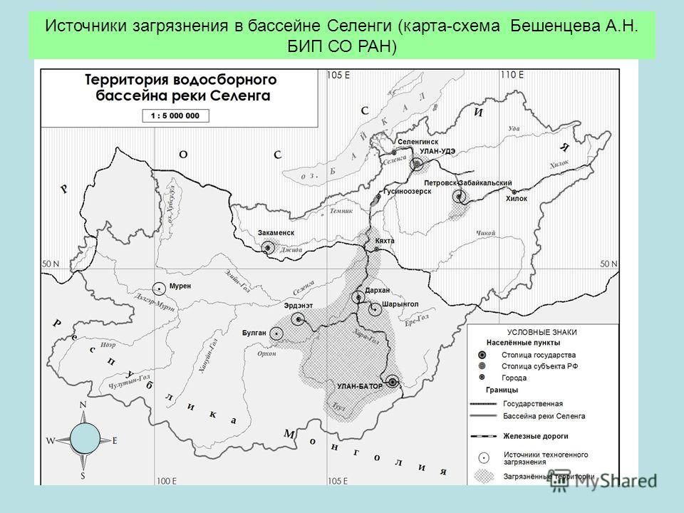 Источники загрязнения в бассейне Селенги (карта-схема Бешенцева А.Н. БИП СО РАН)