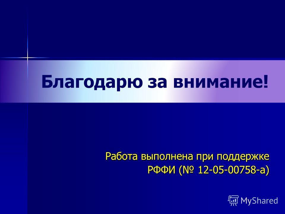 Благодарю за внимание! Работа выполнена при поддержке РФФИ ( 12-05-00758-a)
