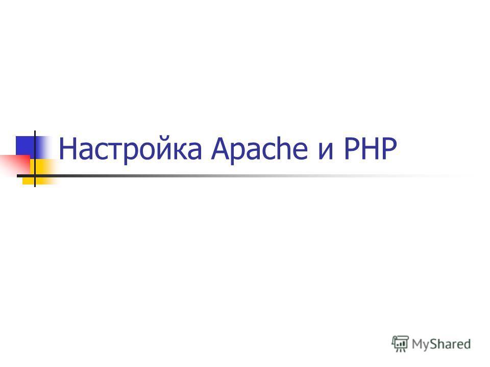 Настройка Apache и PHP