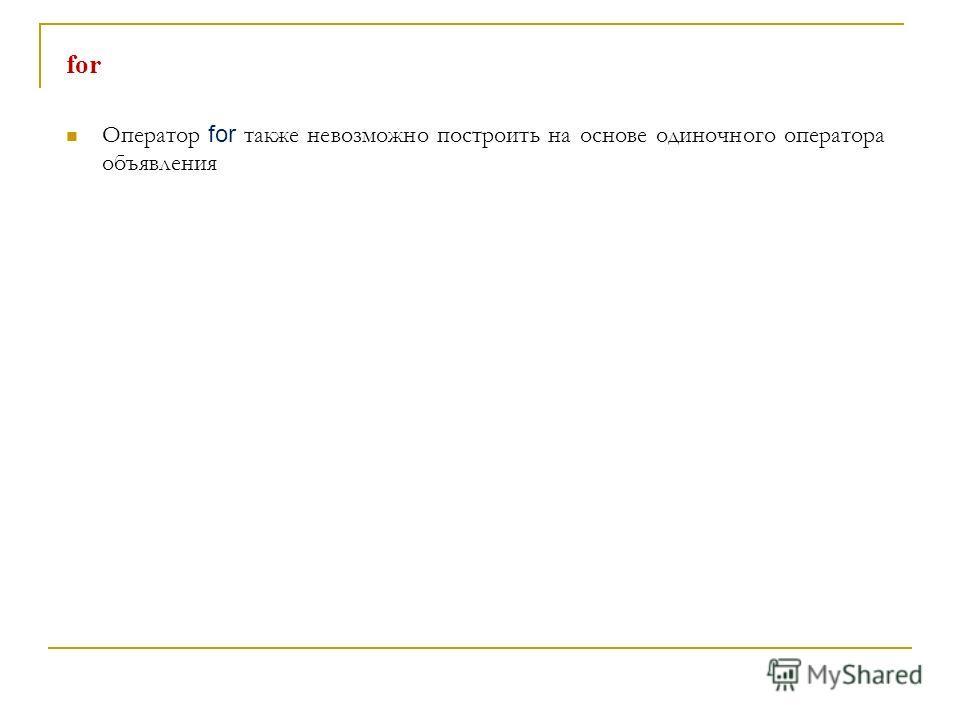 for Оператор for также невозможно построить на основе одиночного оператора объявления