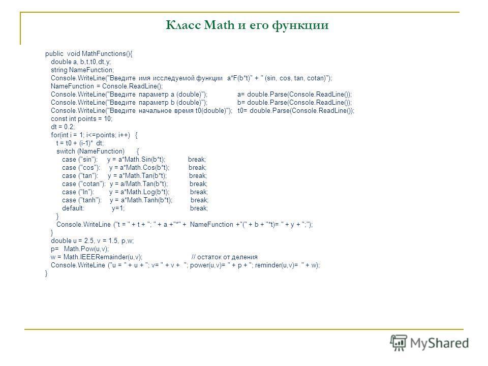 Класс Math и его функции public void MathFunctions(){ double a, b,t,t0,dt,y; string NameFunction; Console.WriteLine(