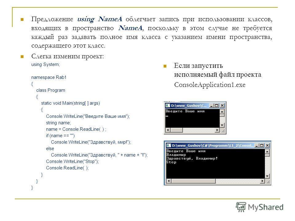 Предложение using NameA облегчает запись при использовании классов, входящих в пространство NameA, поскольку в этом случае не требуется каждый раз задавать полное имя класса с указанием имени пространства, содержащего этот класс. Слегка изменим проек