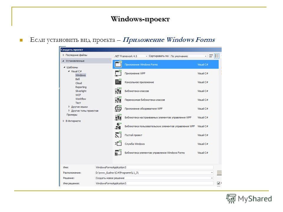 Windows-проект Если установить вид проекта – Приложение Windows Forms