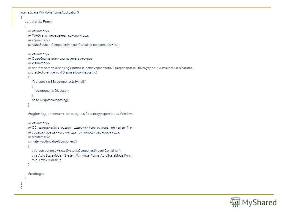namespace WindowsFormsApplication3 { partial class Form1 { /// /// Требуется переменная конструктора. /// private System.ComponentModel.IContainer components = null; /// /// Освободить все используемые ресурсы. /// /// истинно, если управляемый ресур
