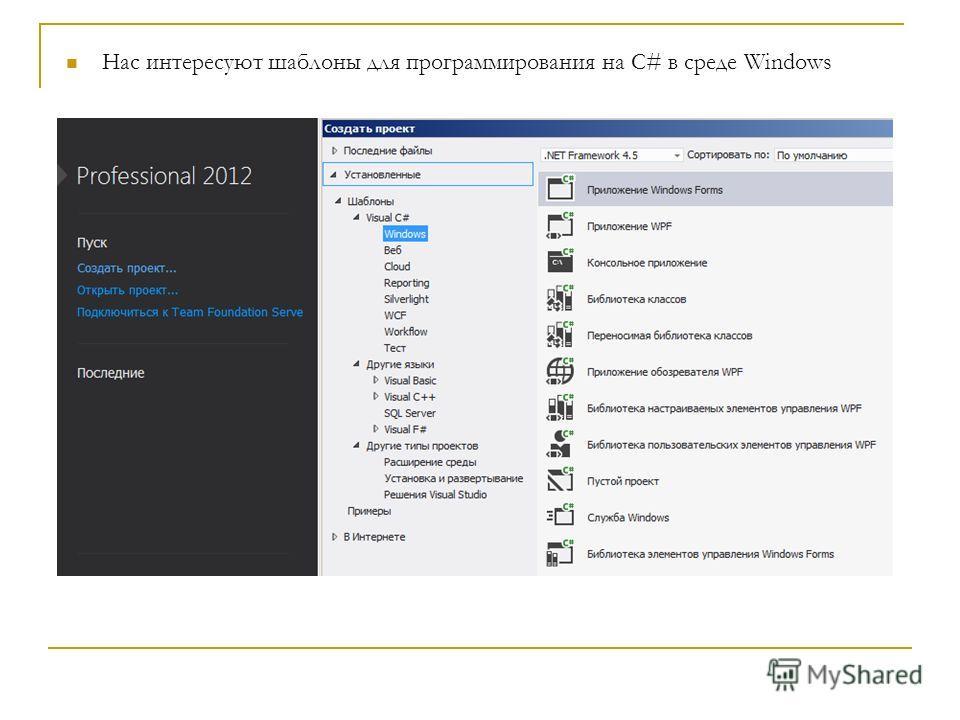 Нас интересуют шаблоны для программирования на С# в среде Windows