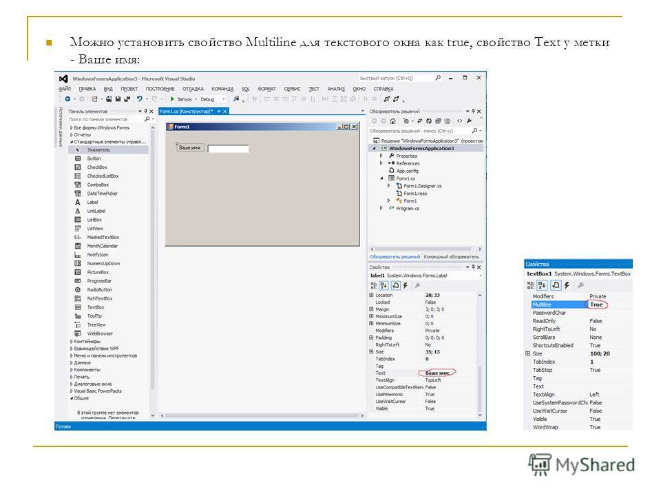Можно установить свойство Multiline для текстового окна как true, свойство Text у метки - Ваше имя: