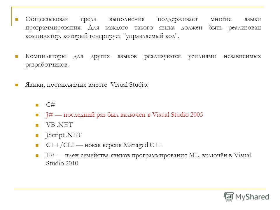 Общеязыковая среда выполнения поддерживает многие языки программирования. Для каждого такого языка должен быть реализован компилятор, который генерирует