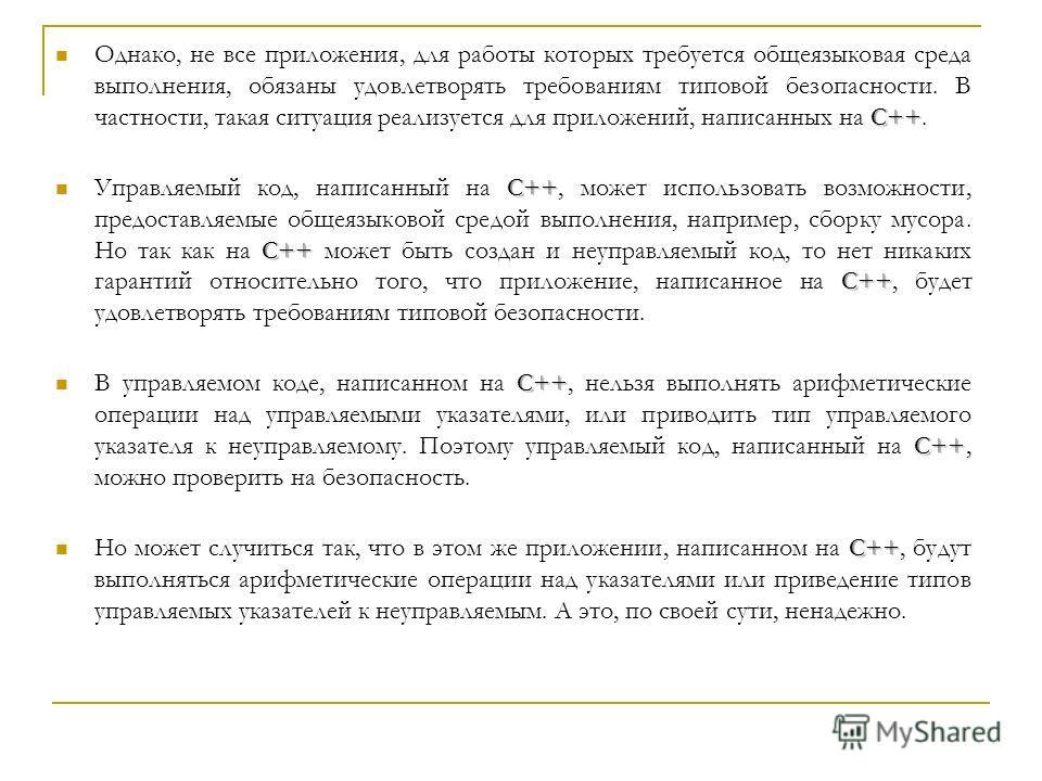 C++ Однако, не все приложения, для работы которых требуется общеязыковая среда выполнения, обязаны удовлетворять требованиям типовой безопасности. В частности, такая ситуация реализуется для приложений, написанных на C++. C++ C++ C++ Управляемый код,