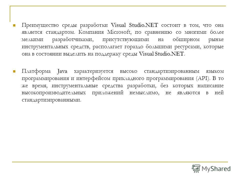 Visual Studio.NET Visual Studio.NET Преимущество среды разработки Visual Studio.NET состоит в том, что она является стандартом. Компания Microsoft, по сравнению со многими более мелкими разработчиками, присутствующими на обширном рынке инструментальн