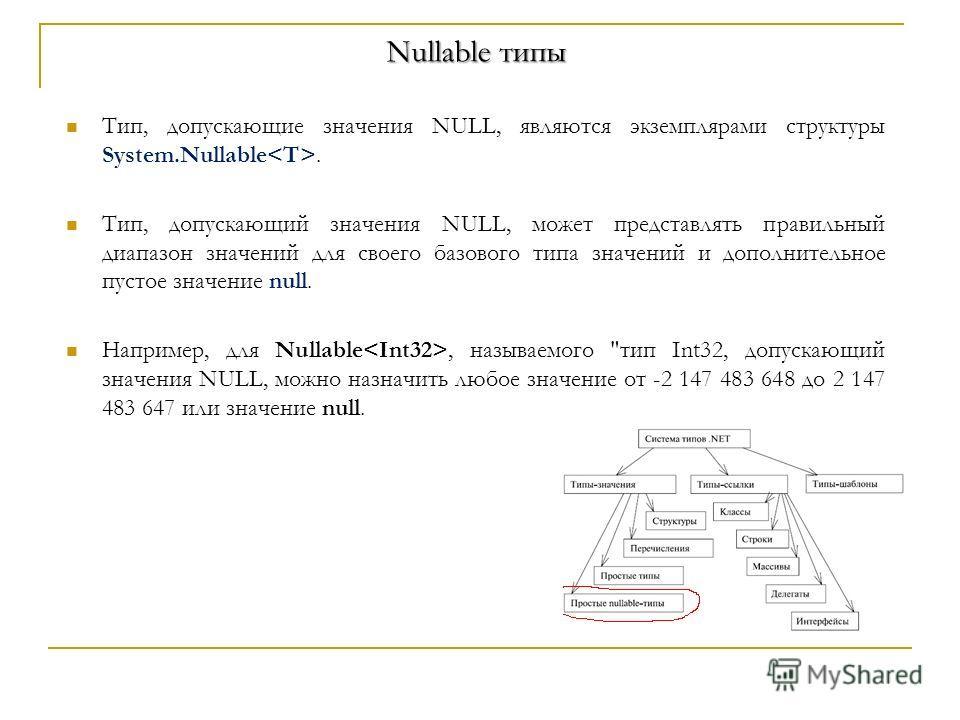 Nullable типы Тип, допускающие значения NULL, являются экземплярами структуры System.Nullable. Тип, допускающий значения NULL, может представлять правильный диапазон значений для своего базового типа значений и дополнительное пустое значение null. На
