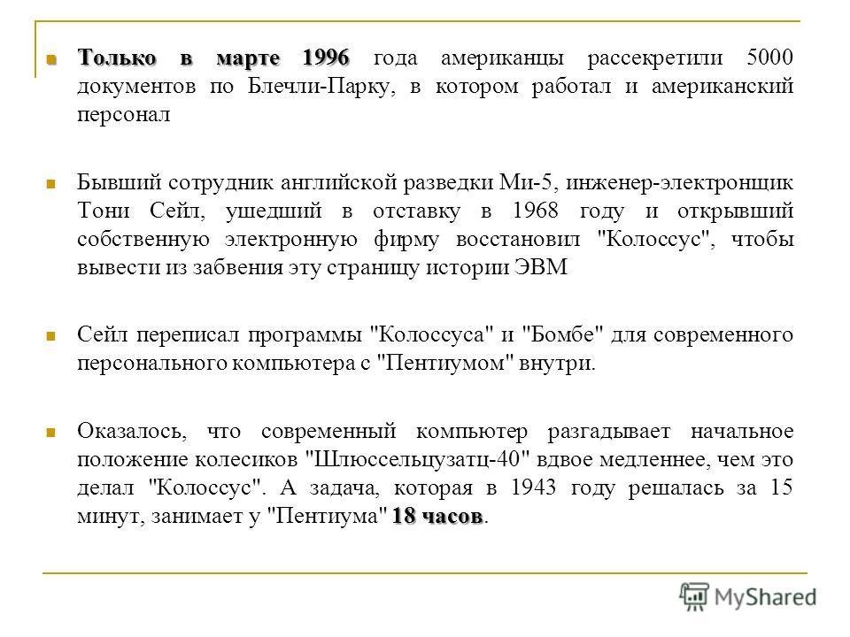 Только в марте 1996 Только в марте 1996 года американцы рассекретили 5000 документов по Блечли-Парку, в котором работал и американский персонал Бывший сотрудник английской разведки Ми-5, инженер-электронщик Тони Сейл, ушедший в отставку в 1968 году и