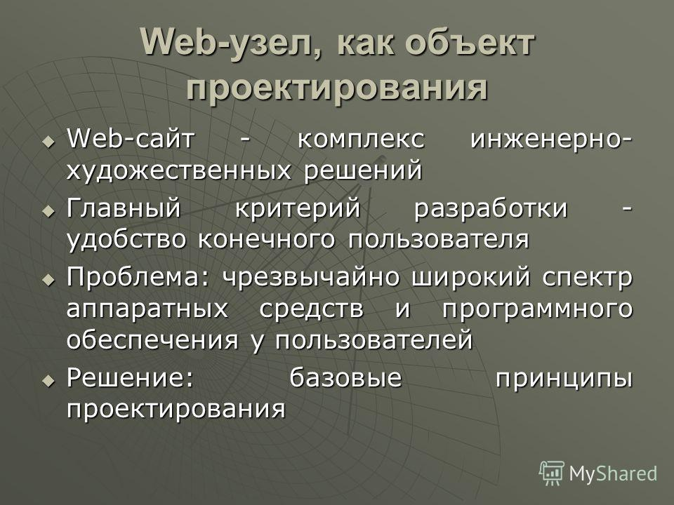 Web-узел, как объект проектирования Web-сайт - комплекс инженерно- художественных решений Web-сайт - комплекс инженерно- художественных решений Главный критерий разработки - удобство конечного пользователя Главный критерий разработки - удобство конеч