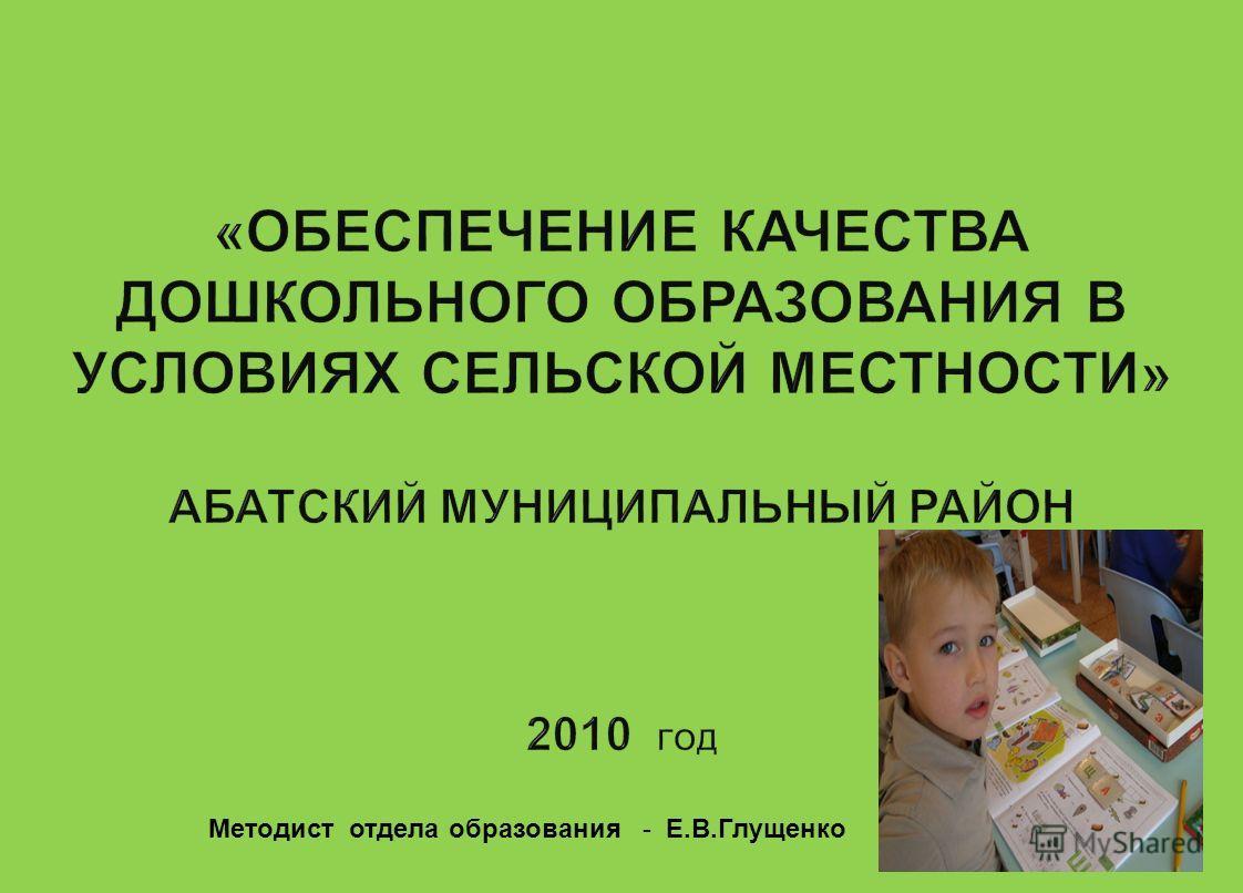 Методист отдела образования - Е.В.Глущенко