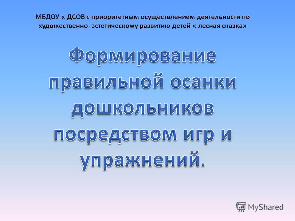 МБДОУ « ДСОВ с приоритетным осуществлением деятельности по художественно- эстетическому развитию детей « лесная сказка»