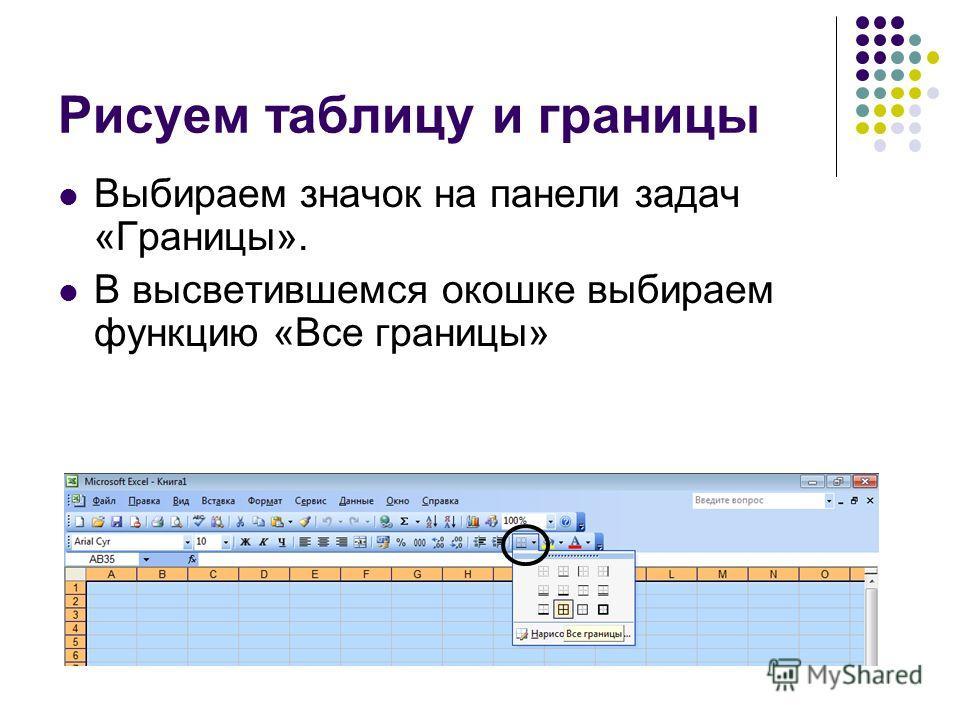 Рисуем таблицу и границы Выбираем значок на панели задач «Границы». В высветившемся окошке выбираем функцию «Все границы»