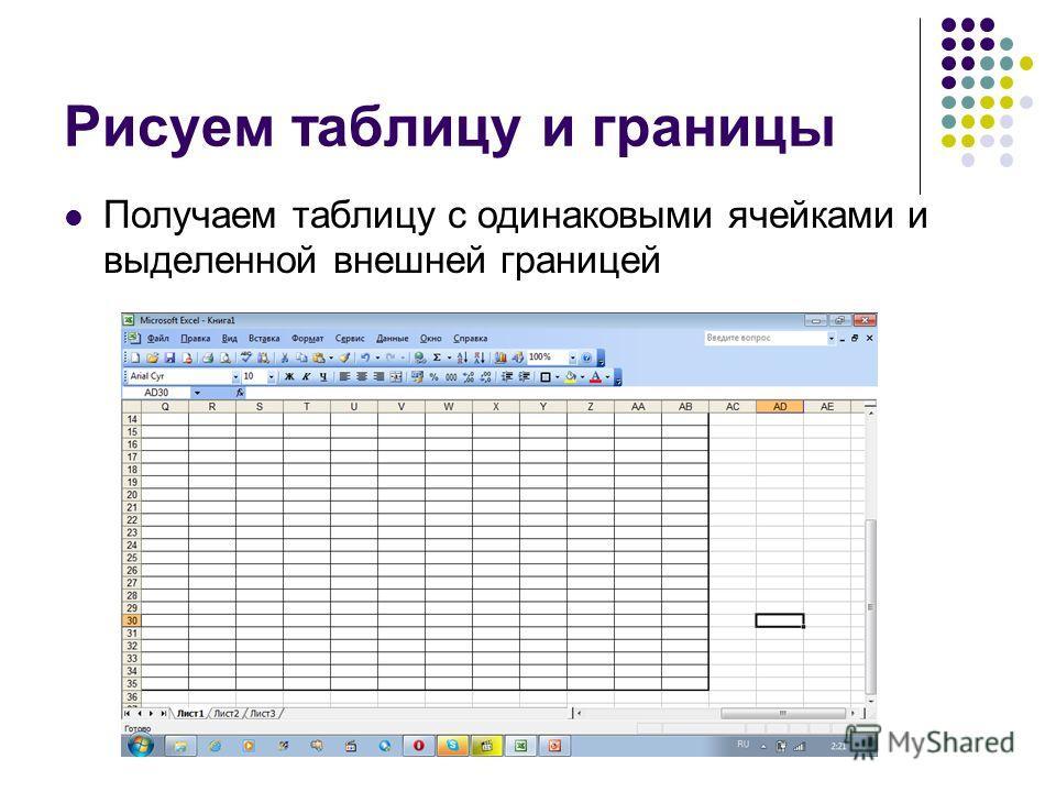 Рисуем таблицу и границы Получаем таблицу с одинаковыми ячейками и выделенной внешней границей