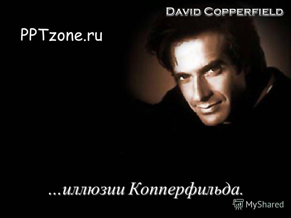 …иллюзии Копперфильда. PPTzone.ru