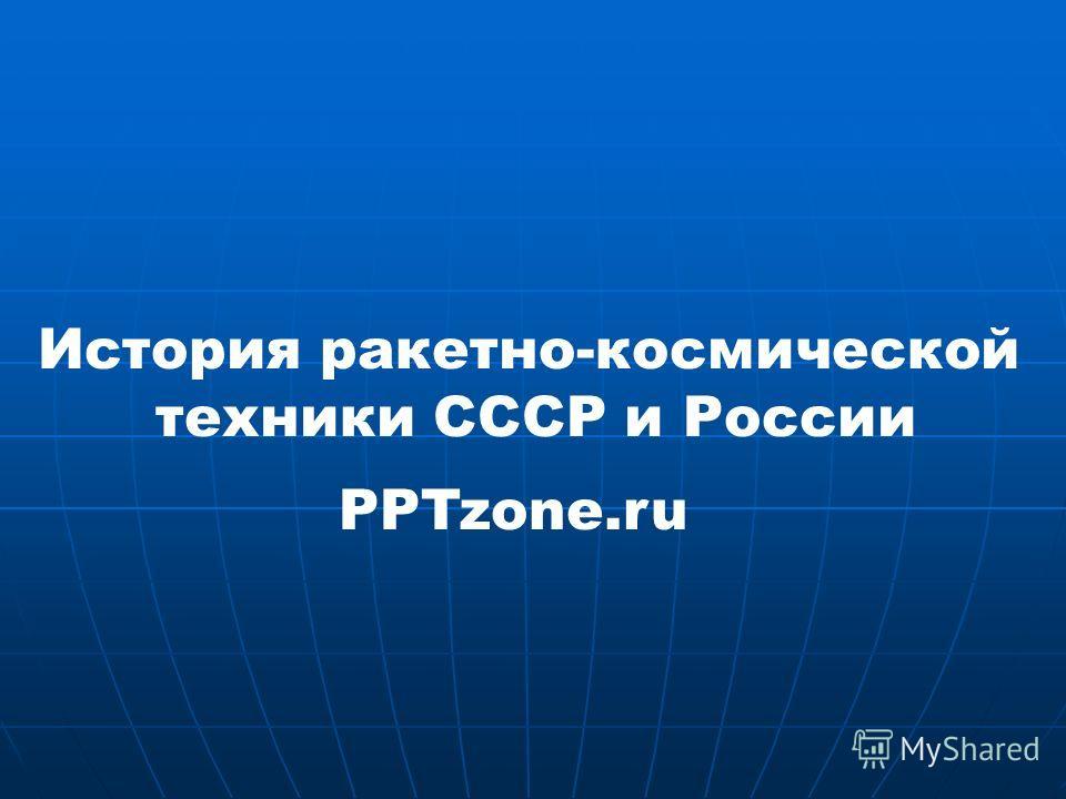 История ракетно-космической техники СССР и России PPTzone.ru