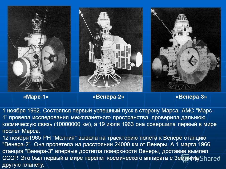 1 ноября 1962. Состоялся первый успешный пуск в сторону Марса. АМС