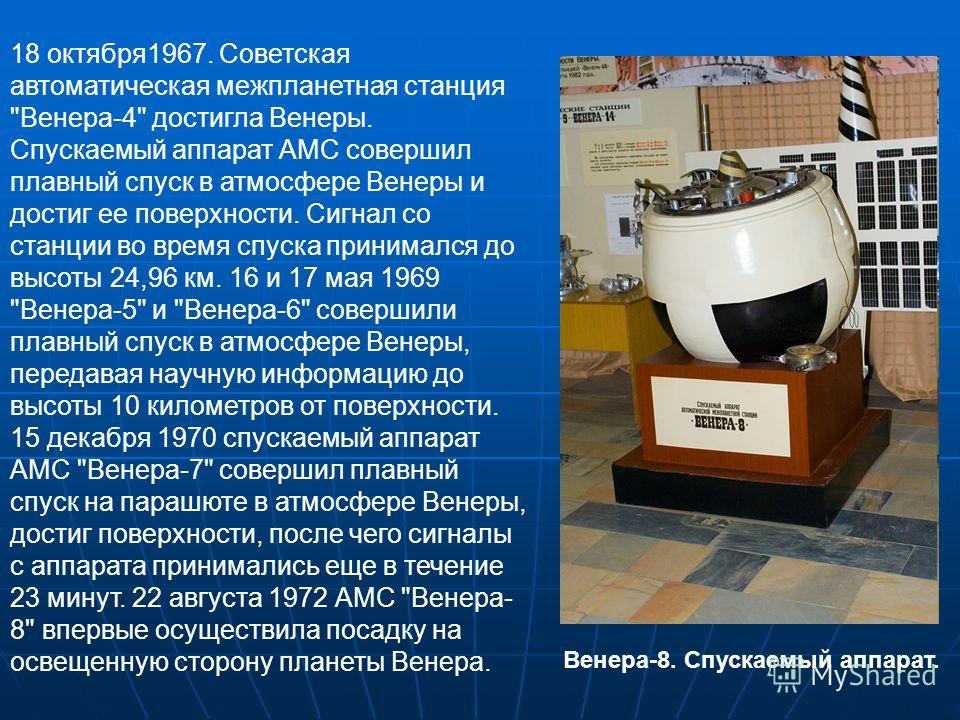 18 октября1967. Советская автоматическая межпланетная станция
