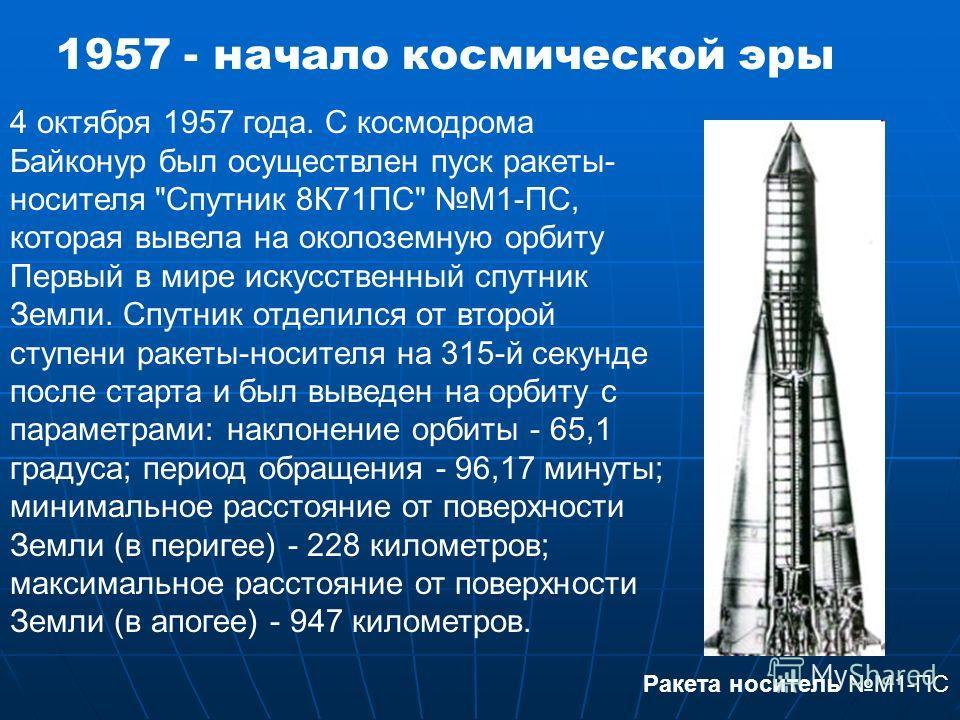 1957 - начало космической эры 4 октября 1957 года. С космодрома Байконур был осуществлен пуск ракеты- носителя