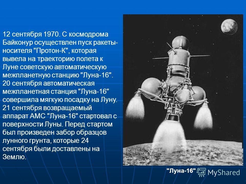 12 сентября 1970. С космодрома Байконур осуществлен пуск ракеты- носителя