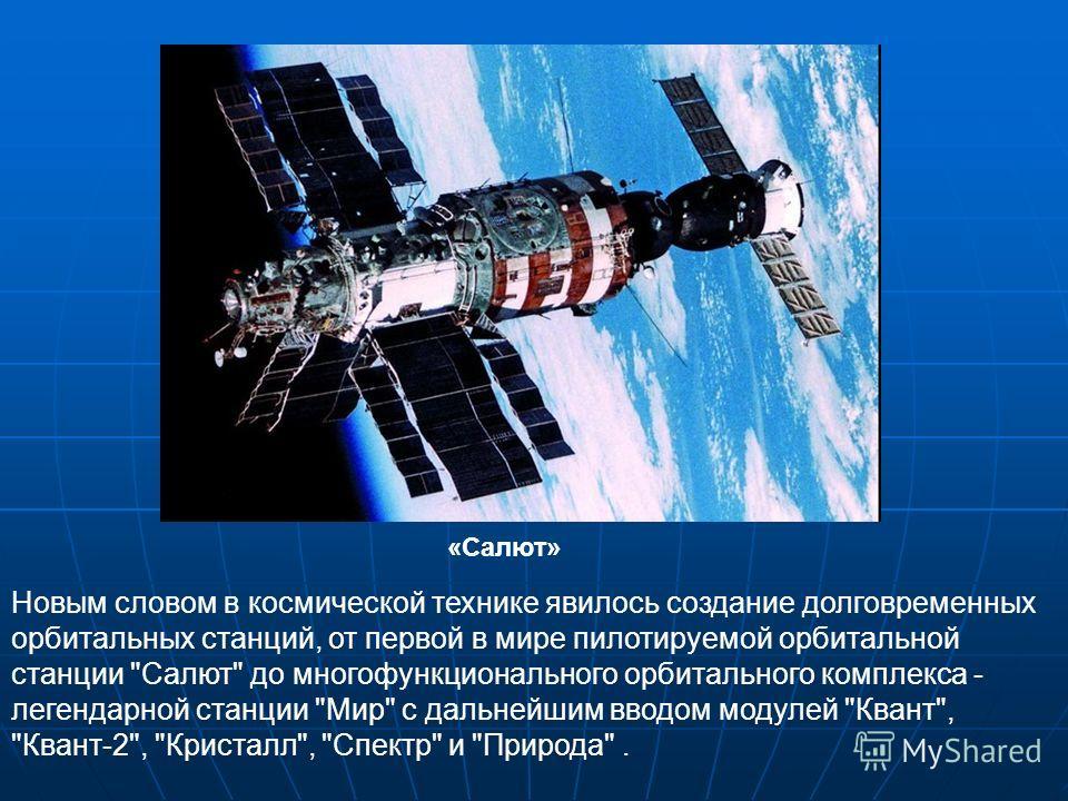 Новым словом в космической технике явилось создание долговременных орбитальных станций, от первой в мире пилотируемой орбитальной станции