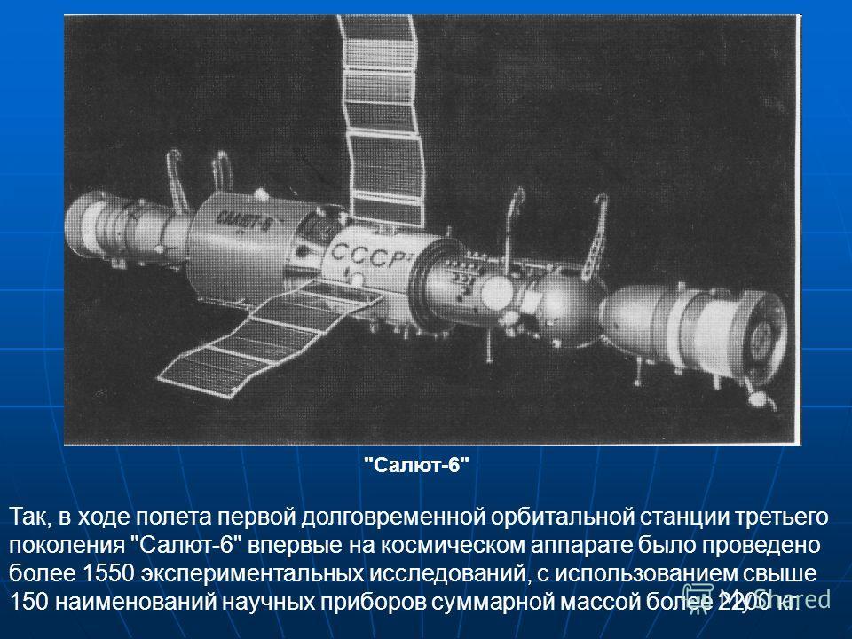 Так, в ходе полета первой долговременной орбитальной станции третьего поколения