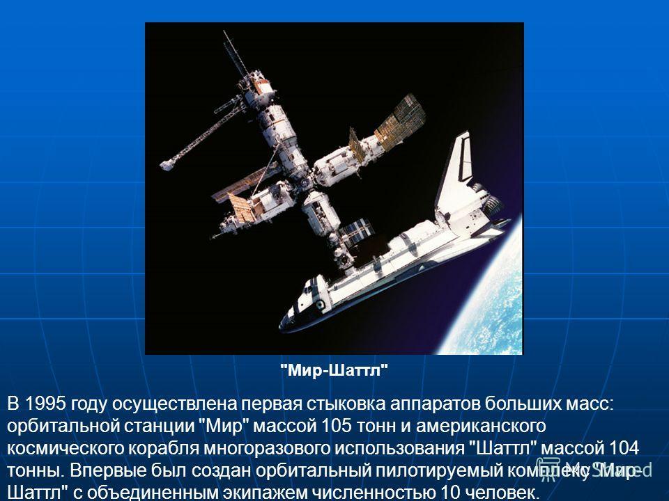 В 1995 году осуществлена первая стыковка аппаратов больших масс: орбитальной станции