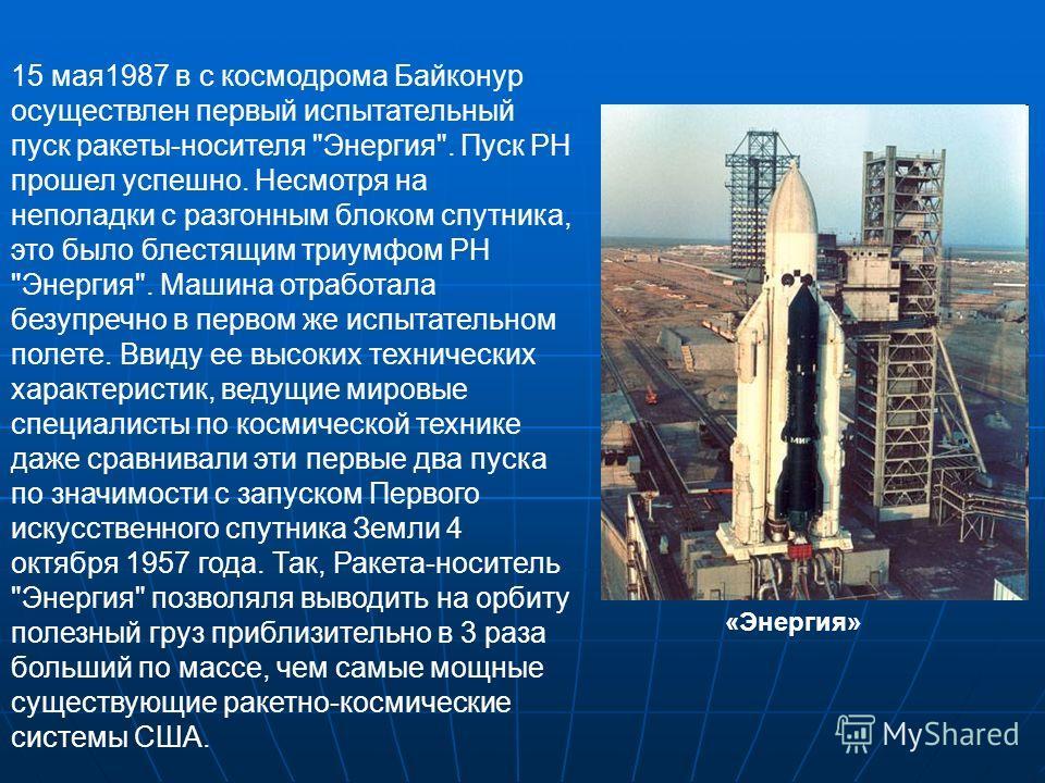 15 мая1987 в с космодрома Байконур осуществлен первый испытательный пуск ракеты-носителя