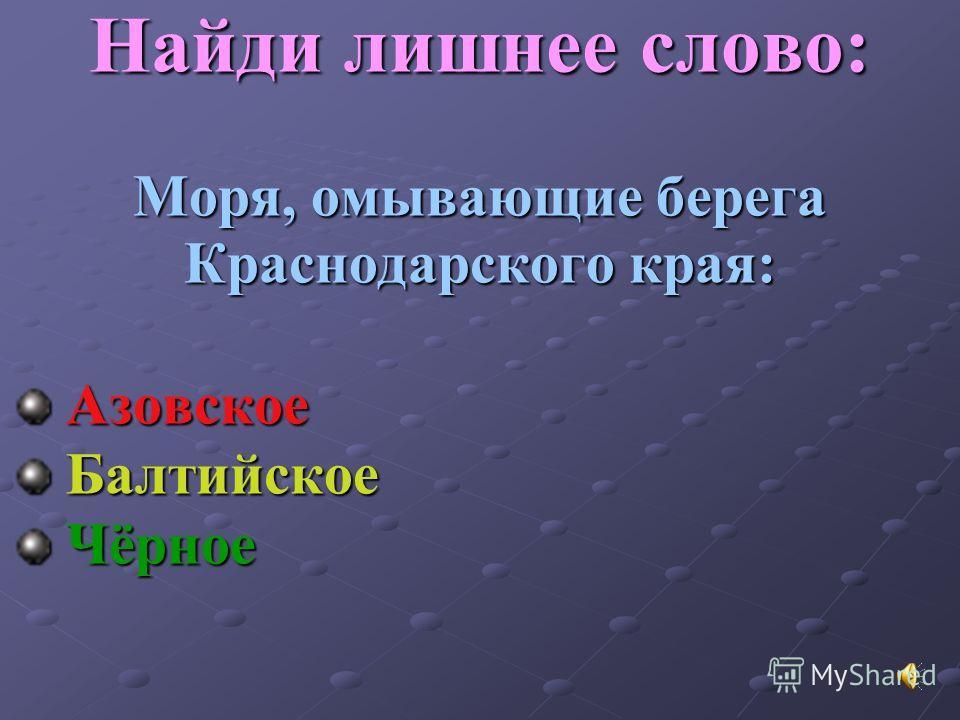 Реки Краснодарского края: Волга Протока Лаба